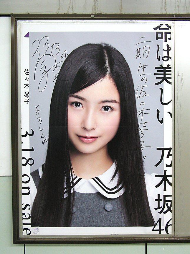 東京メトロ日比谷線三ノ輪駅に貼ってあった、佐々木琴子さんのポスター(写真は全て編集部撮影)