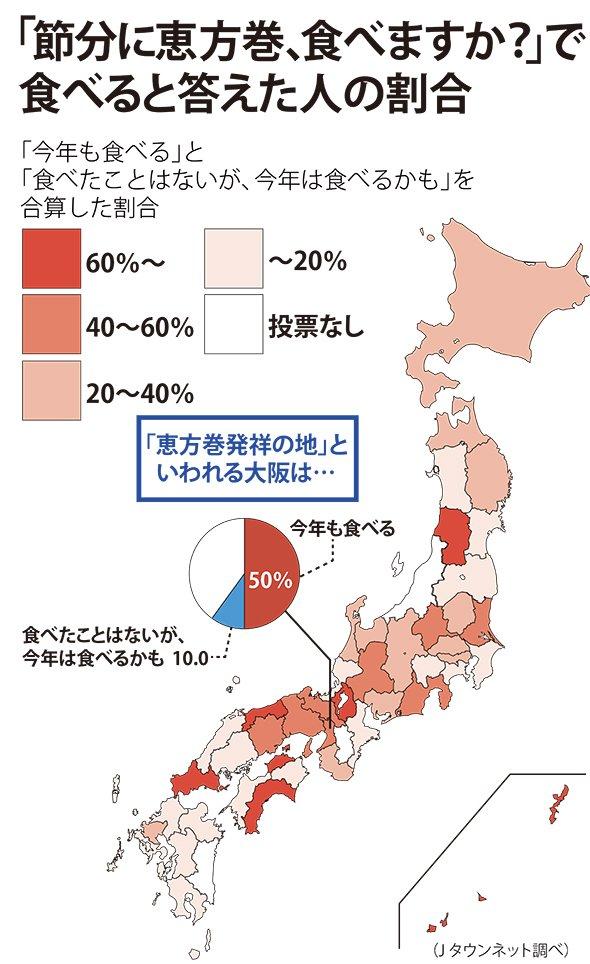 town20150202ehoumaki01.jpg