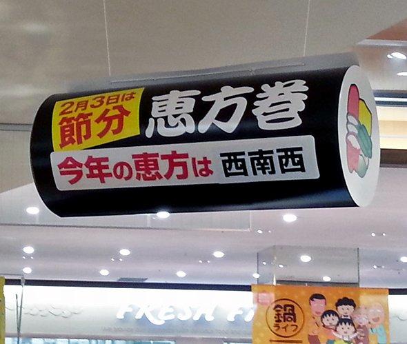 都内のスーパーの天井から吊り下げられた恵方巻の販促物(写真は編集部撮影)