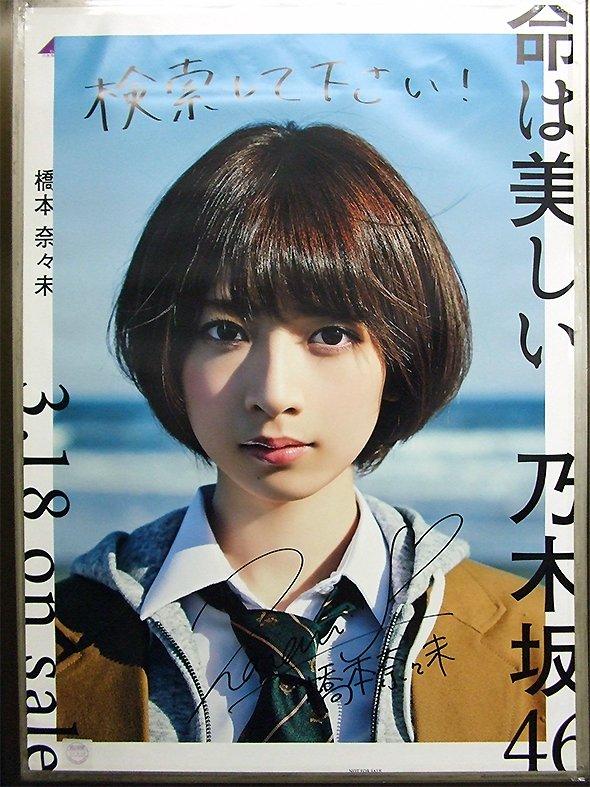橋本奈々未さんがモデルのポスター(写真は全て編集部撮影)