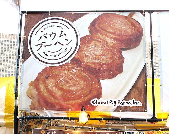 豚肉を使った「バウムブーヘン」(豚串)(写真は全て編集部撮影)