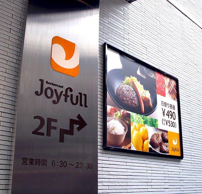 ジョイフル赤坂店の入口(写真はすべて編集部撮影)