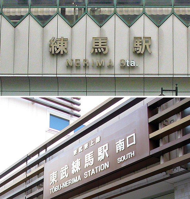 練馬駅と東武練馬駅(写真は全て編集部撮影)