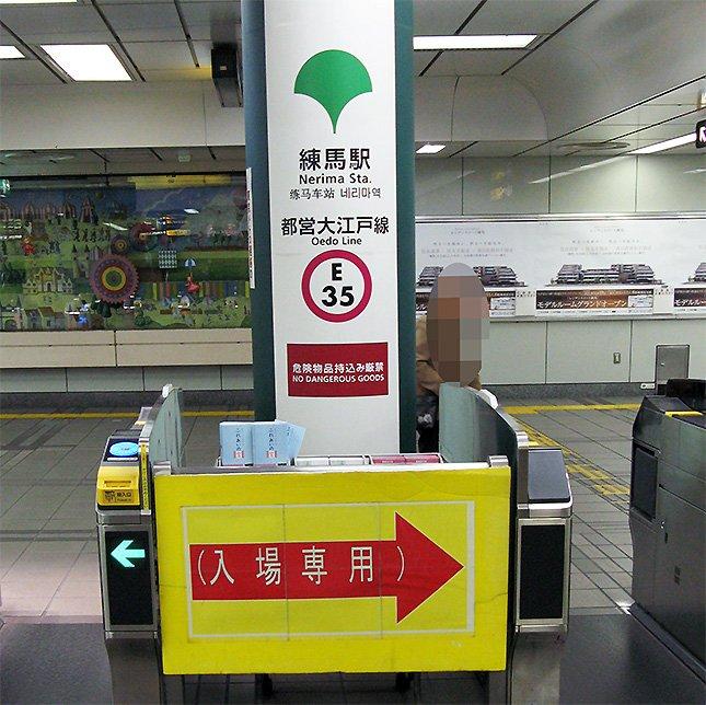 都営地下鉄大江戸線練馬駅の改札前。
