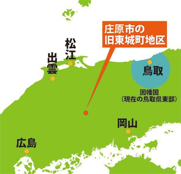 わにの肉をスーパーで売っている広島県庄原市の旧東城町地区(地図は編集部作成)