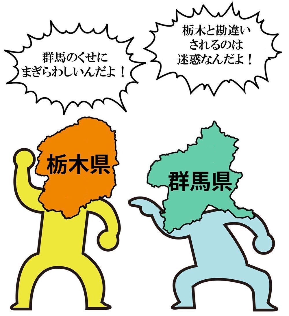 両県の違いをしっかり認識しておきたい(イラストは編集部作成)