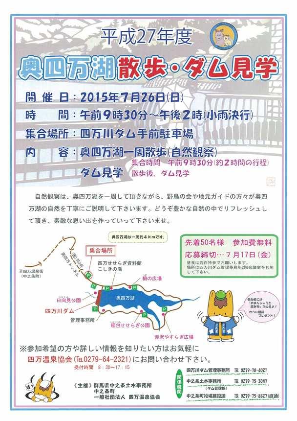 town20150703shimaonsen13.jpg