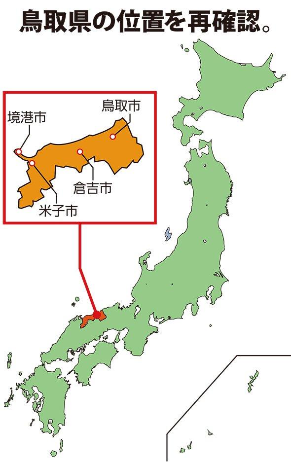 town20150716tottori_map01.jpg