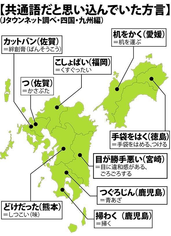 town20150803kyotsugo_shikoku_kyusyu.jpg