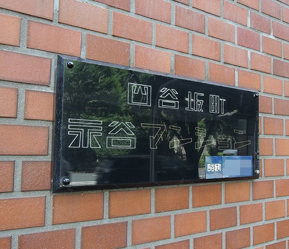 town20150811yotsuyasakamachi05.jpg