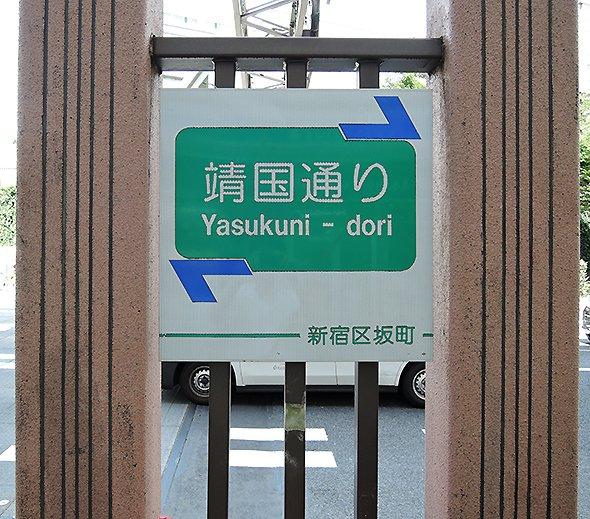 town20150811yotsuyasakamachi07.jpg