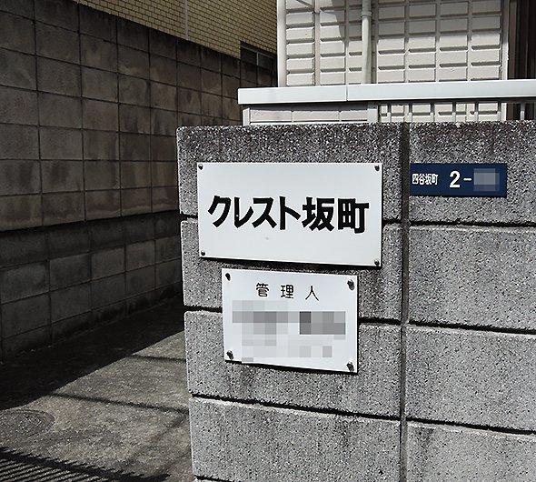 town20150811yotsuyasakamachi08.jpg