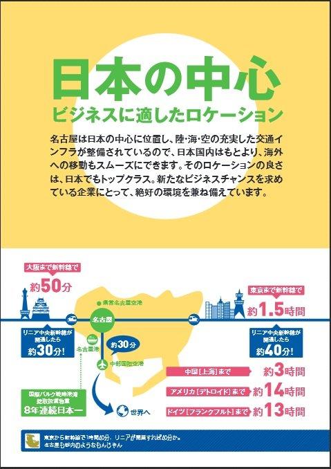 「名古屋市企業立地ガイド」表紙裏面(名古屋市役所公式サイトより)