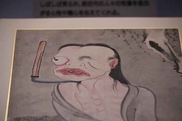 顔面を性器で表現した「妖怪見立陰陽画貼帖」