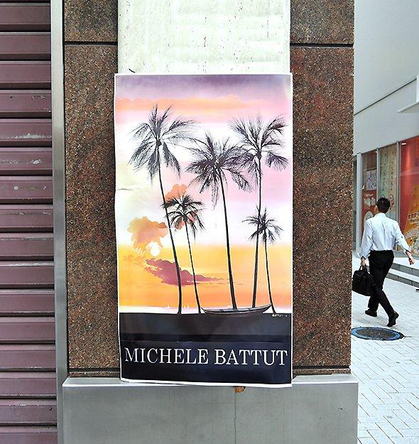 柱にいささか雑に貼ってあったのはミッシェルバテュのポスター。