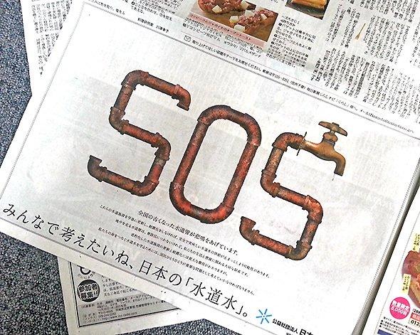 2015年10月20日に日本水道協会が出した新聞広告(編集部撮影)