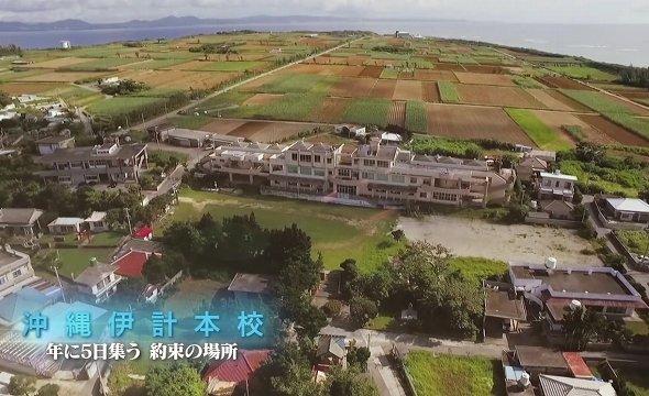 沖縄伊計本校のイメージ(N高等学校紹介動画より)