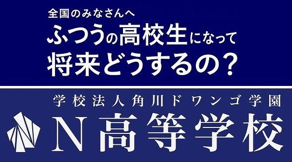 印象的なキャッチフレーズとN高等学校ロゴ(画像は編集部作成)