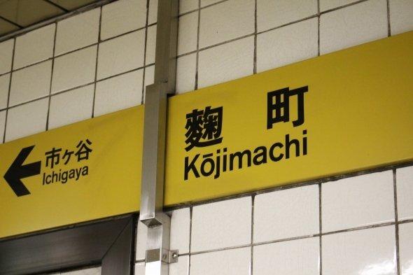 ホーム側壁面の駅名表示。隣駅が併記されているものは旧字体