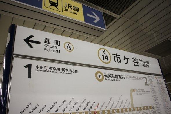 市ヶ谷駅の看板でも旧字体