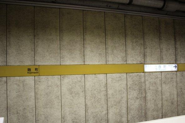 電灯駅名表示の隣では...