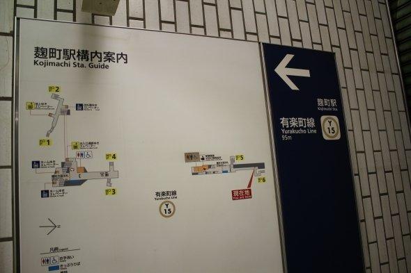 左側の案内表示では新字体だが、右側のマーク付きの駅名は旧字体