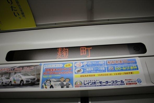 電車内にて。電光掲示板ではやはり旧字体は難しい?