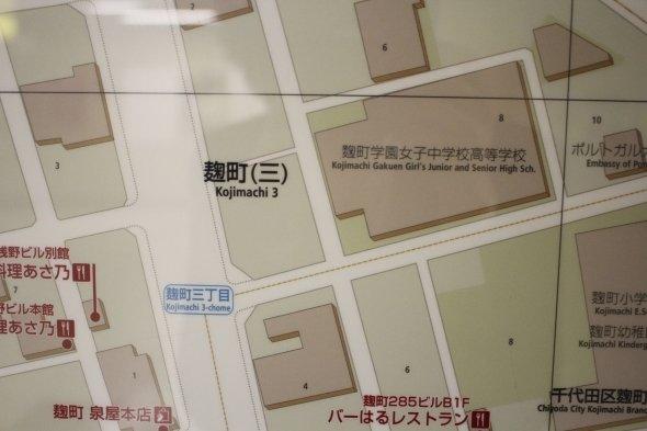 半蔵門駅で撮影した地図。小学校などでは旧字体が使われているが、住所表示の部分は新字体となっている