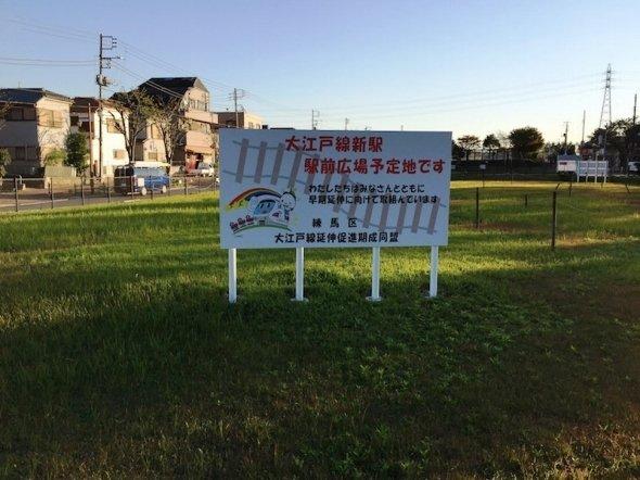 大泉町駅(仮称)