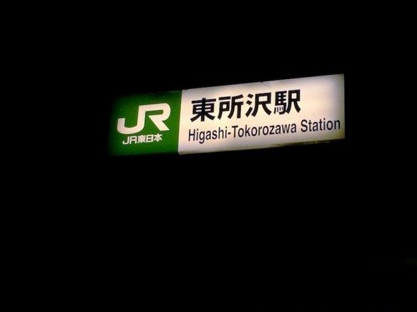 東所沢駅の看板