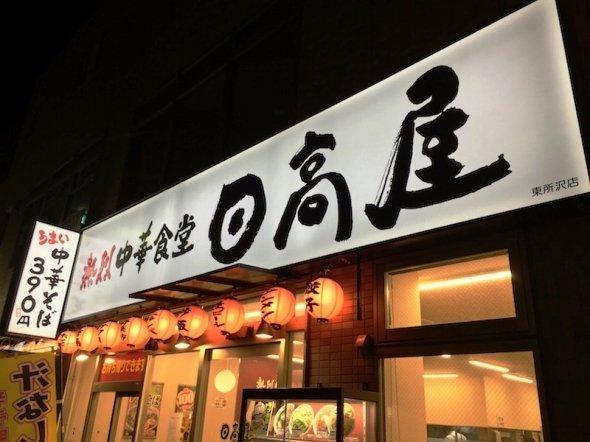 日高屋東所沢店