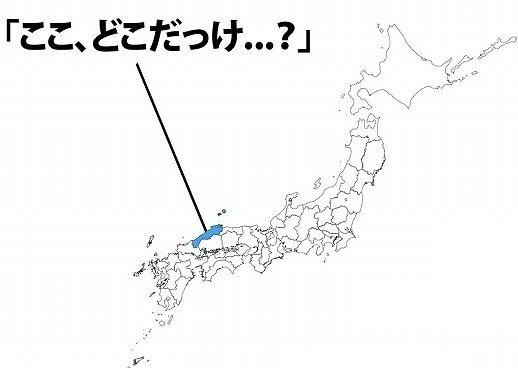 ここは鳥取?島根?