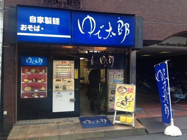 「ゆで太郎」店舗例(J-CASTトレンド編集部撮影)
