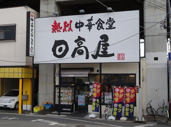 日高屋は関東ローカル?(Hamihokoさん撮影、wikimediacommonsより)