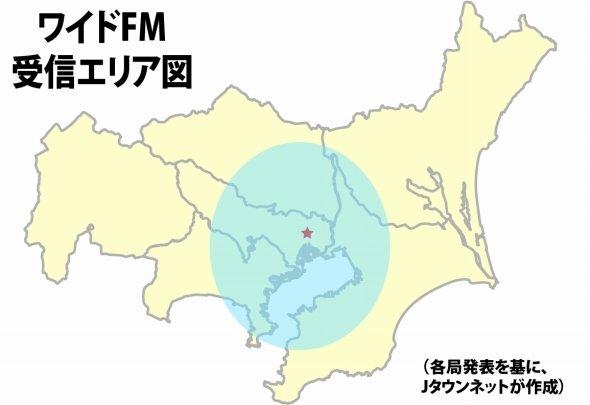 ワイドFMの受信エリア(3局のサイトをもとに編集部作成)