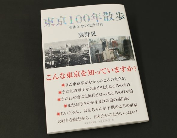 『東京100年散歩』(鷹野晃、海竜社)