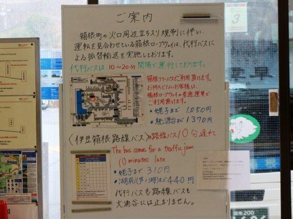 「代行バス」と「路線バス」の説明が書かれていた