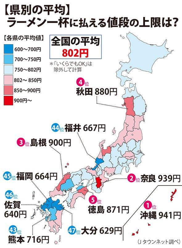 town20160116nudle_zenkokumap00_.jpg