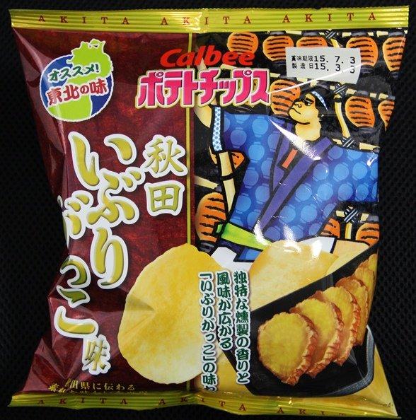 カルビー「秋田ポテトチップス いぶりがっこ味」(写真はいずれも編集部撮影)