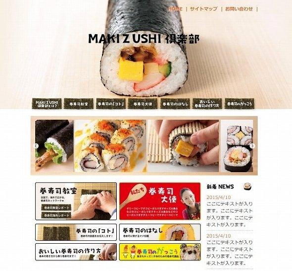 MAKIZUSHI倶楽部イメージ