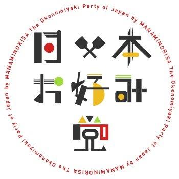 広島発・「日本お好み党」に、大阪も黙ってない?