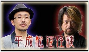 平成松江怪談ロゴ(左がFROGMANさん、右が木原さん)
