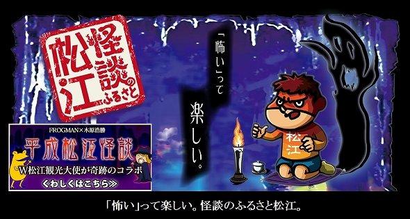 「怪談のふるさと松江」キャンペーンロゴ