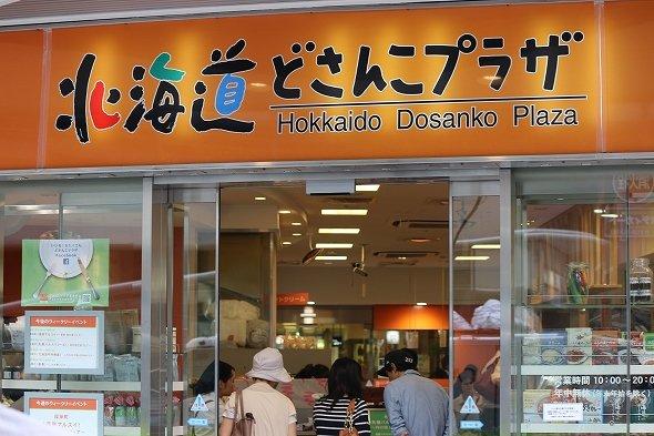 有楽町の東京交通会館1階の北海道どさんこプラザ外観