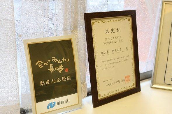 店内には、長崎県知事からの「県産品応援店」認定証も