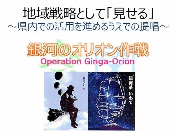 「銀河のオリオン作戦」(Ingress研活動報告書より)