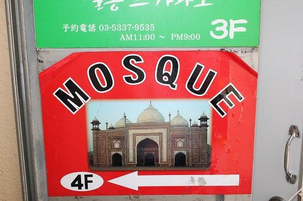 杂居建筑的Mosque