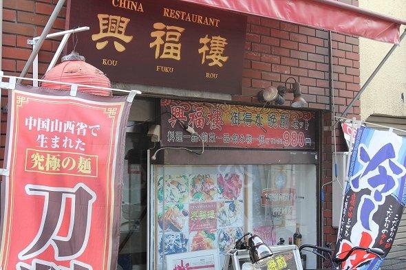 大久保站方面密集分布了许多这样地道的中华料理店
