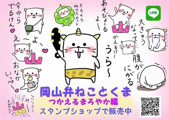 岡山弁のLINEスタンプをご紹介