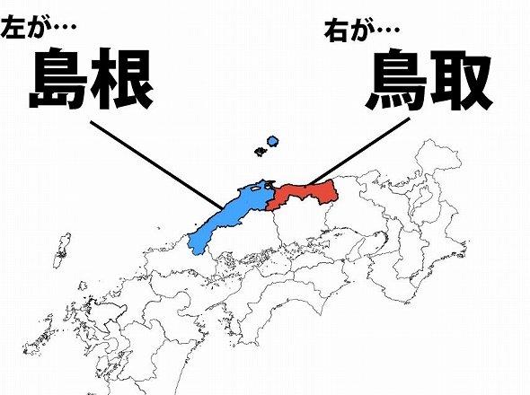 島根は左、鳥取は右だ